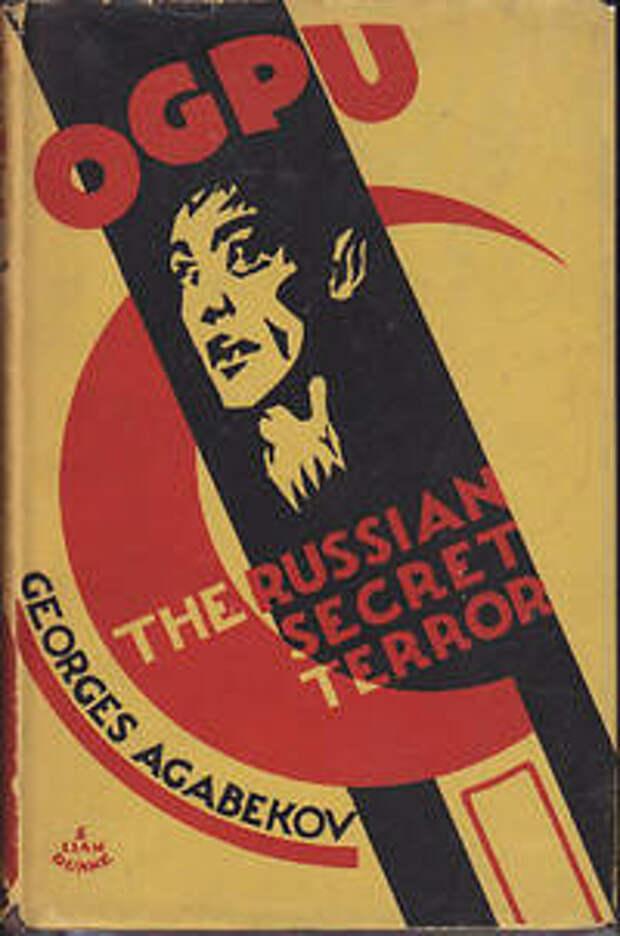 Похороны в чемодане: история первого советского перебежчика Георгия Агабекова