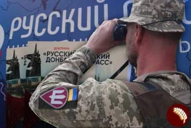 Форум «Русский Донбасс» проходил под обстрелы ВСУ