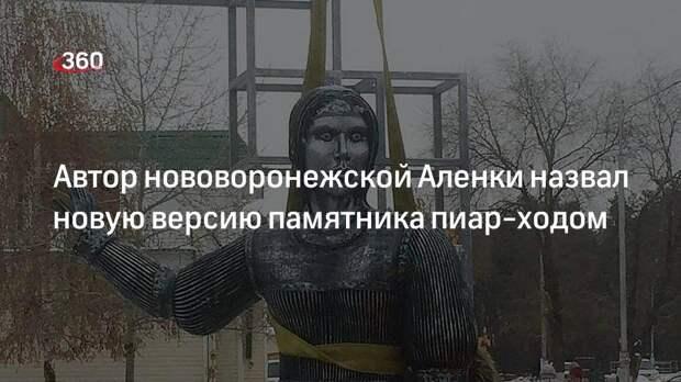 Автор нововоронежской Аленки назвал новую версию памятника пиар-ходом