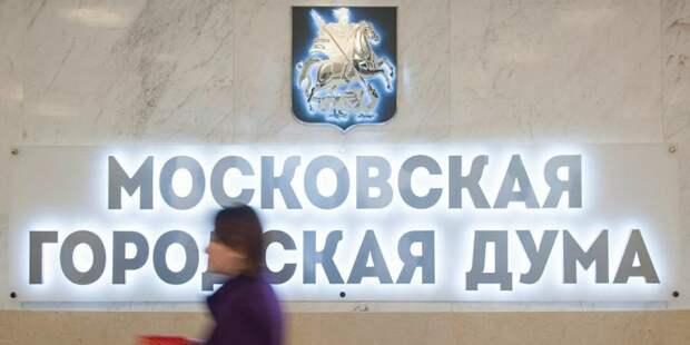 Спикер МГД отметил полное отсутствие сбоев при проведении дистанционного заседания в среду Фото: mos.ru