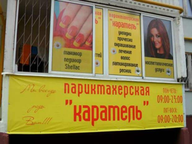 Суровая парикмахерская с с чудесным названием. | Фото: zhenskij.mirtesen.ru.
