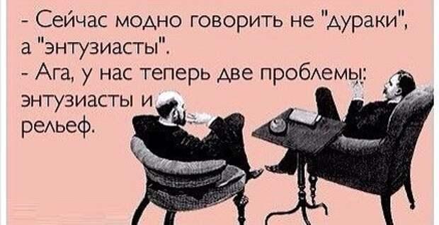 О России с юмором