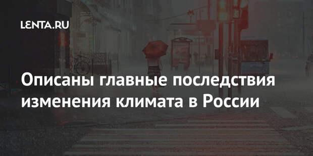 Описаны главные последствия изменения климата в России