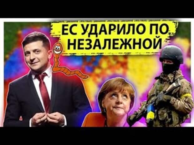 Евросоюз наносит удар по Украине: Украинцы прощаются со своей землёй