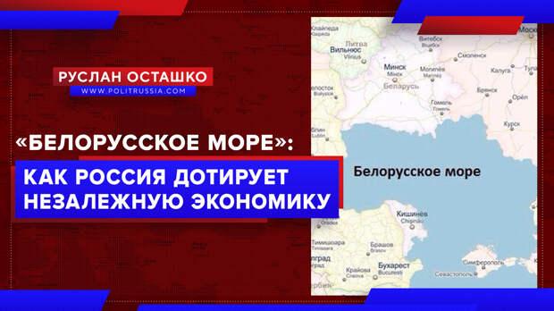 «Белорусское море»: как Россия дотирует незалежную экономику через квоты на вылов рыбы