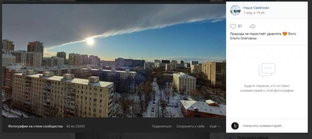 Фото дня: облака разделили небо над Свиблово