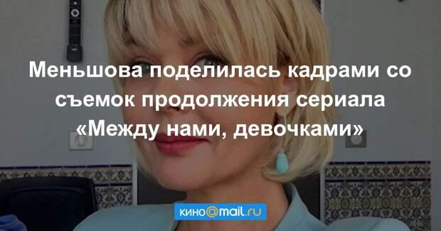 «Получайте!»: Юлия Меньшова показала фото со съемок сериала