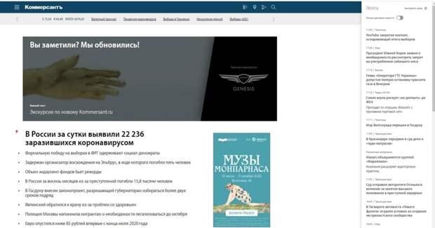 «Коммерсантъ» обновил структуру и дизайн сайта