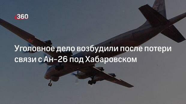 Уголовное дело возбудили после потери связи с Ан-26 под Хабаровском
