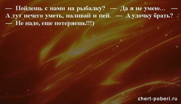 Самые смешные анекдоты ежедневная подборка chert-poberi-anekdoty-chert-poberi-anekdoty-04440317082020-19 картинка chert-poberi-anekdoty-04440317082020-19