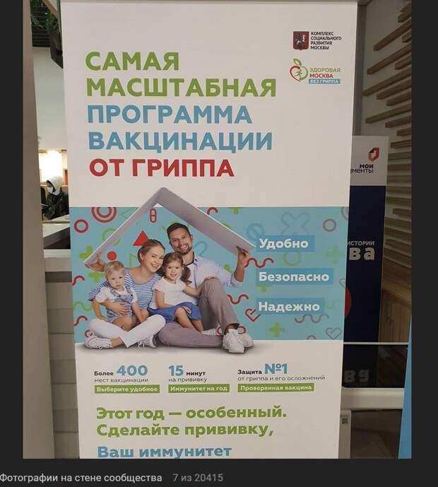 Фото дня: МФЦ Медведкова — за вакцинацию