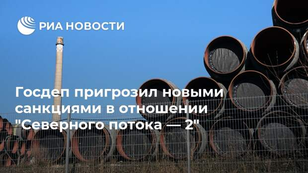 """Госдеп пригрозил новыми санкциями в отношении """"Северного потока — 2"""""""