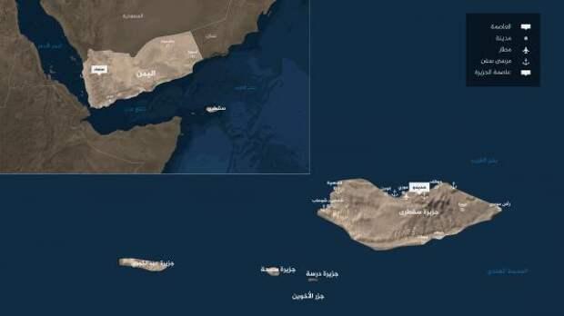 Стратегическое значение йеменского острова Сокотра