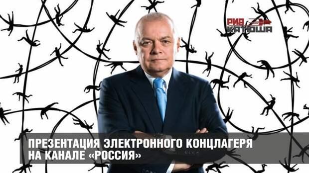 Презентация электронного концлагеря на канале «Россия»