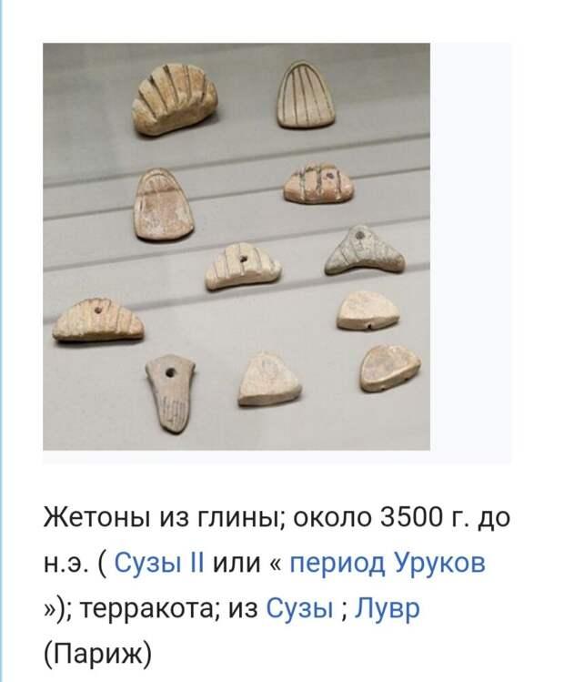 """""""ПРОТО-ЭЛАМСКАЯ"""" ЦИВИЛИЗАЦИЯ (ДРЕВНЯЯ ПЕРСИЯ)."""