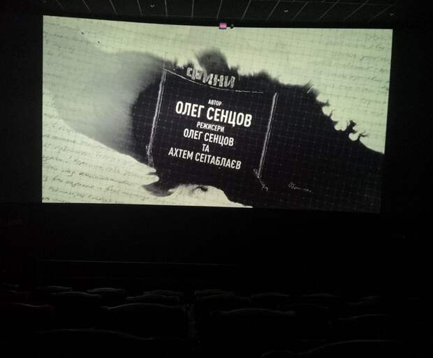 Новый украинский киношедевр встретили пустые залы