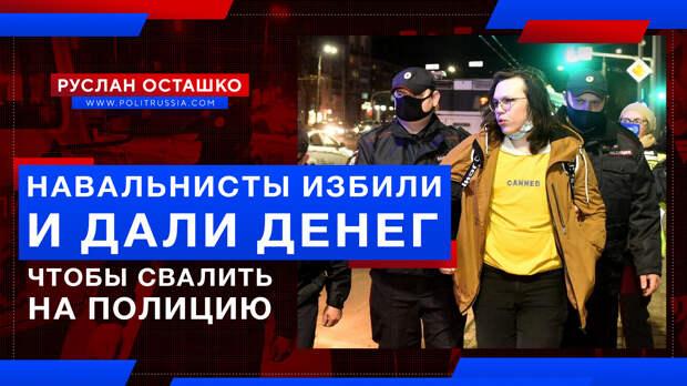 Навальнисты избили «свою», а затем дали ей денег, чтобы она обвинила полицию