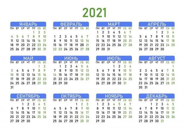 Как отдыхаем в 2021 году: выходные и праздничные дни по официальному календарю