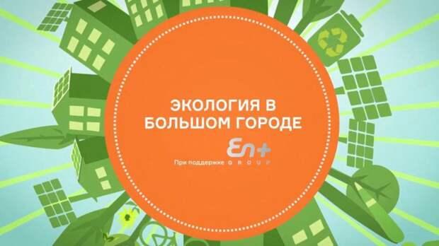 Состоялась премьера нового просветительского проекта EN+ Group «Экология в большом городе»