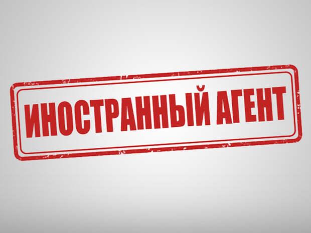 В Петербурге иностранным агентом признали еще один фонд - Росбалт