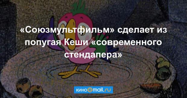 Попугай Кеша станет современным стендапером в новом мультсериале