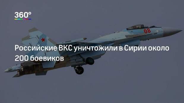 Российские ВКС уничтожили в Сирии около 200 боевиков