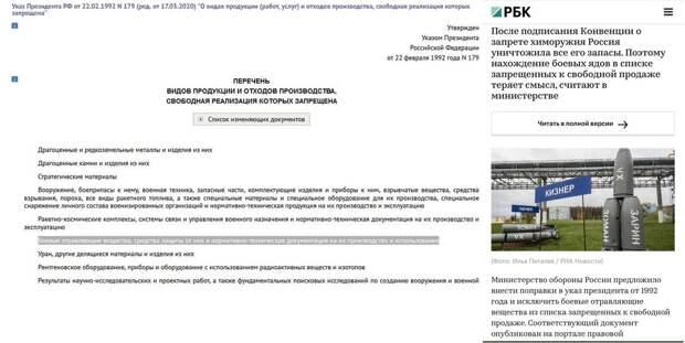 Зачем Ходорковскому байки о торговле отравляющими веществами