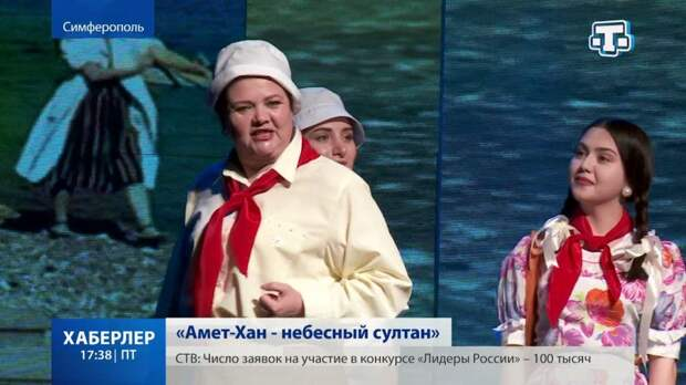 В Крыму состоялась премьера спектакля «Амет Хан – небесный султан»
