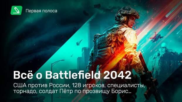 Battlefield 2042: Всё оBattlefield 2042: США против России, 128 игроков, торнадо, солдат Пётр попрозвищу Борис…