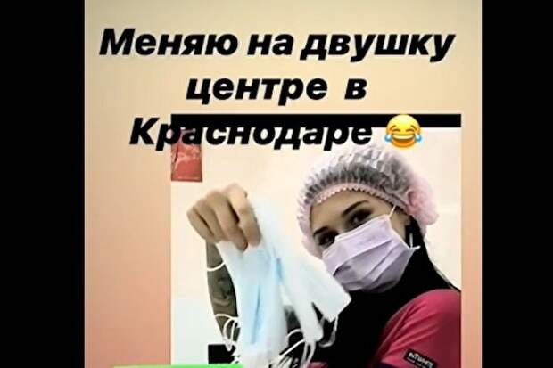 Акушерку, предложившую обменять антисептик «на двушку в центре Краснодара», уволили