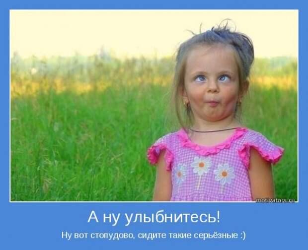 мотиватор улыбнитесь-1