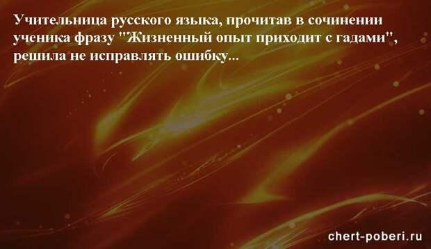Самые смешные анекдоты ежедневная подборка chert-poberi-anekdoty-chert-poberi-anekdoty-18270203102020-15 картинка chert-poberi-anekdoty-18270203102020-15