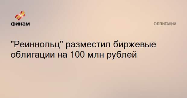 """""""Реиннольц"""" разместил биржевые облигации на 100 млн рублей"""