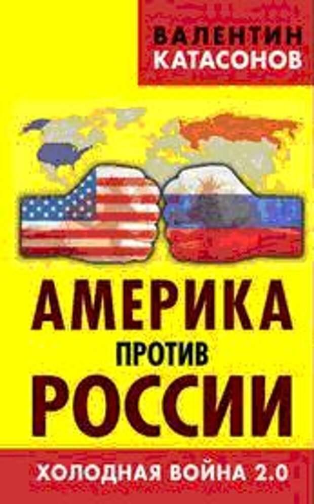 Россия-колония США.