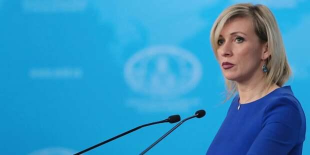 Захарова прокомментировала ситуацию с консульской службой США
