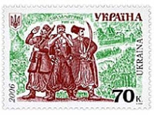 Марка, выпущенная Украиной в 2006 году в честь событий Гайдамачины
