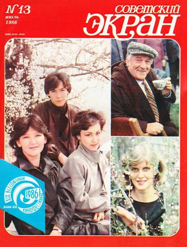 sovetskii ekran_1986_13