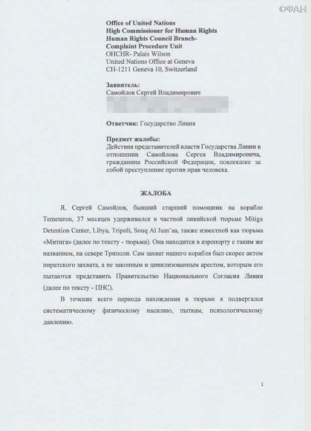 Отсидевший в триполитанской тюрьме «Митига» российский моряк подал в ООН жалобу на ПНС