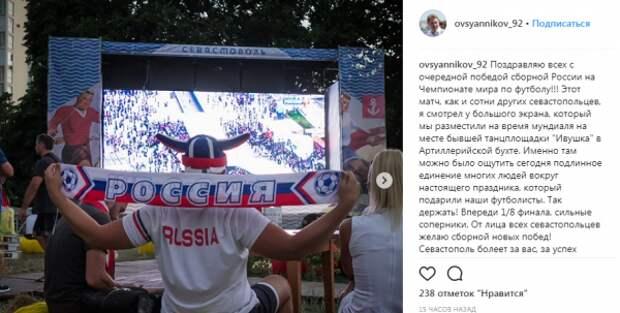 Где губернатор Севастополя смотрел футбол?