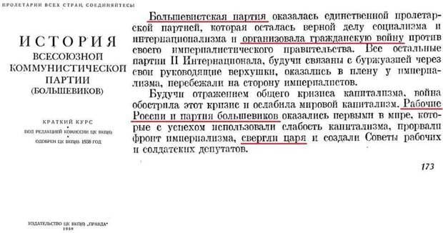 Мифы о Гражданской войне. «Большевики не свергали Царя»
