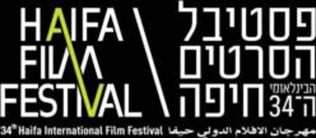 В Израиле пройдет 34-й Хайфский кинофестиваль