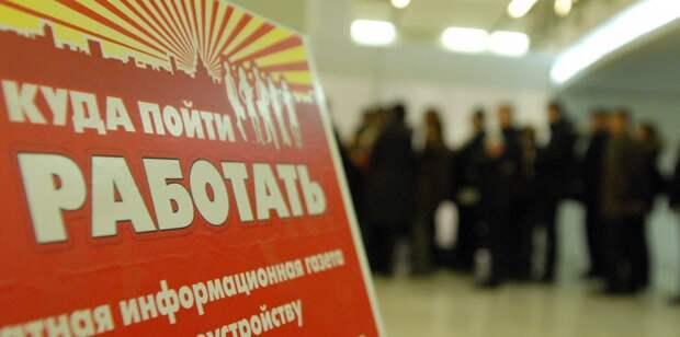 Депутаты придумали, как застраховать россиян от безработицы