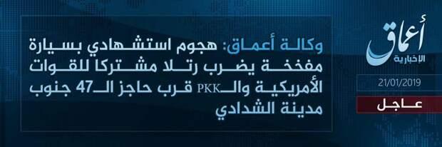 Горящая бронетехника: в Сирии смертник ИГИЛ подорвал американо-курдскую колонну