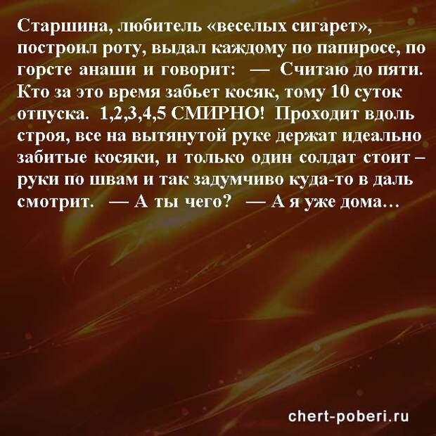 Самые смешные анекдоты ежедневная подборка chert-poberi-anekdoty-chert-poberi-anekdoty-37260203102020-18 картинка chert-poberi-anekdoty-37260203102020-18