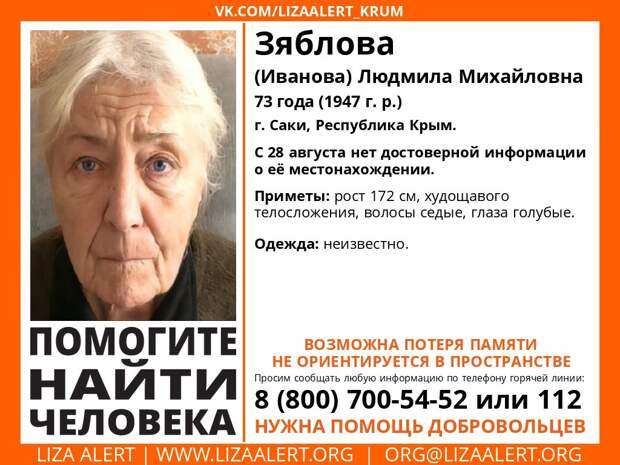 В Саках без вести пропала 73-летняя женщина