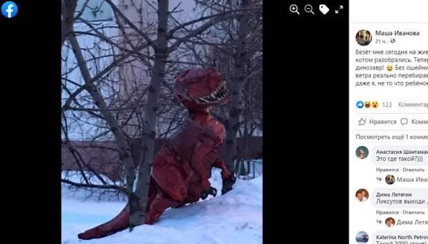 На улице в Марьине тираннозавр распугал прохожих