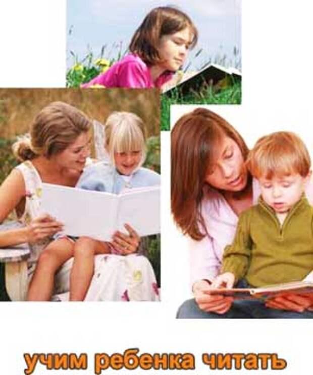 10 правил как научить ребенка читать по слогам