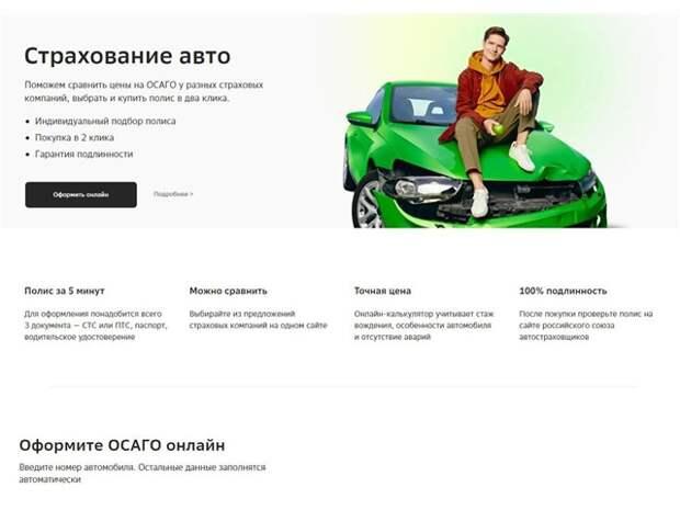 Ударим маркетплейсом по ценам на ОСАГО: что поменялось в автостраховании