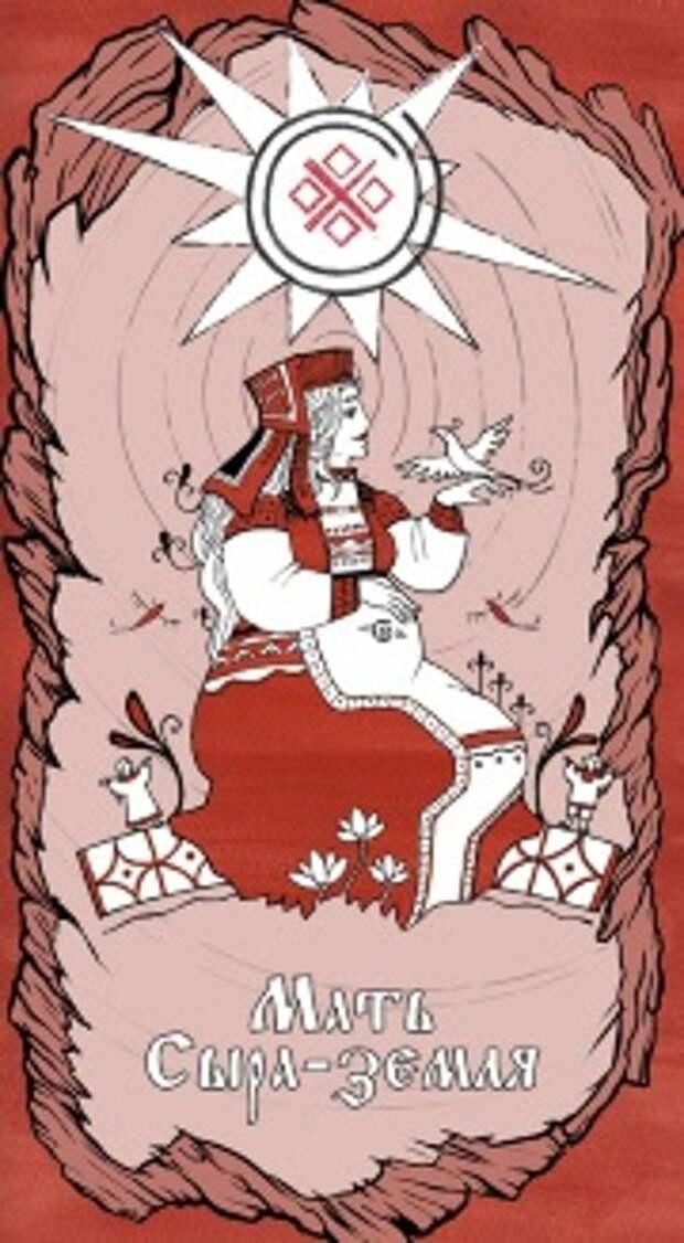 Богиня Мать Сыра-земля