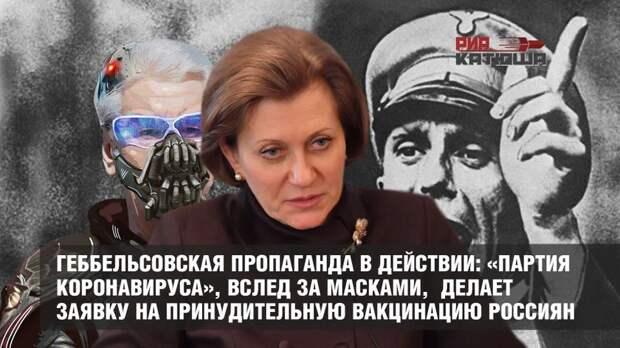 Геббельсовская пропаганда в действии: «партия коронавируса», вслед за масками, делает заявку на принудительную вакцинацию россиян